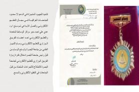 جامعة البصرة تمنح وسام التميز